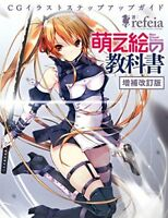 """How to draw """"Moe"""" painting illustration Manga Anime Art Technique Book Japanese"""