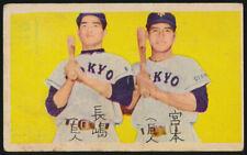 1959 Shigeo Nagashima & Andy Miyamoto Hawaiian Japanese Baseball Menko Card