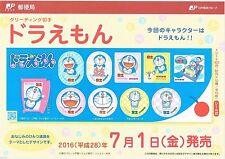 "Japan Stamp ""Doraemon"" - 82yen 1Sheet(10piece) 15 million sheets 7.1.2016 | F/S"