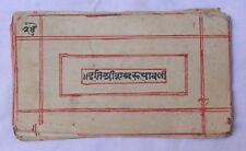 Indian Vintage Antique 300 Year Old Book Hand Written Manuscripts Collectible 09