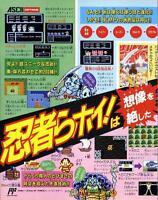 Ninja Ra Hoi! Final Fantasy III Famicom FC JAPANESE GAME MAGAZINE PROMO CLIPPING