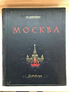"1954 RUSSIAN SOVIET BOOK P. LOPATIN  ""MOSCOW. HISTORY"" PART ONE 1147-1893"