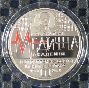 2018 #19 Ukraine Coin 2 Hryvnia 100 Shupyk National Medical Academy