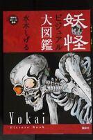 """JAPAN Shigeru Mizuki Book: Yokai Visual Daizukan """"Yokai Picture Book"""""""