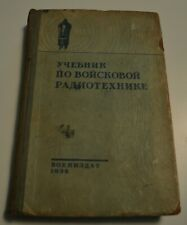1938 RARE Textbook on military radio engineering in Russian book USSR Soviet Old