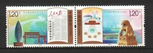 P.R. OF CHINA 2017-30 ESTABLISHMENT OF XIONGAN NEW DISTRICT HEBEI SE-TENANT MINT