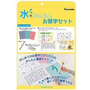 KURETAKE  KN37-50 ;Japanese Calligraphy  Syodo Lesson Set Magic water practice