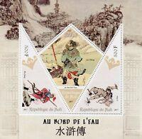 Mali 2017 MNH Chinese Literature Water Margin Lin Chong Li Kui 3v M/S Stamps