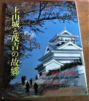 1983 Japanese book on Kaminoyama Castle in Japan 上山城と茂吉の故鄉  Kaminoyamajo