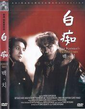 The Idiot 白痴 (1951) Akira Kurosawa DVD NEW (Japanese) *FAST SHIPPING*