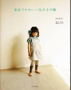 GOOD GIRLS CUTE CLOTHES - Japanese Dress Pattern Book
