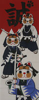Tenugui Japanese Beckoning Cat Cotton 'Maneki Neko Samurai' Fabric