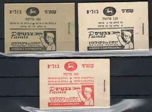 ISRAEL , 1949 , JEWISH COINS , THREE DIFFERENT SCARCE BOOKLETS !! , MNH