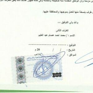 SAUDI ARABIA Modern Sticker Label Chamber of Commerce & Industry Riyadh 2010