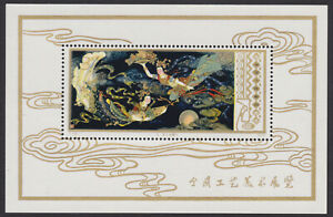 China PRC 1978 T29M Arts and Crafts Miniature Sheet MNH Fine Condition