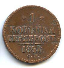 RUSSIE NICOLAS Ier (1825-1855) 1 KOPECK 1846 CM