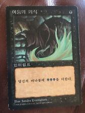 Dark Ritual ~ FBB Korean ~ LP Fourth Edition MTG