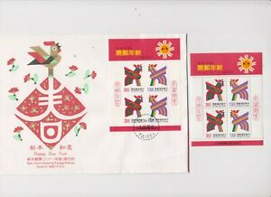 """TAIWAN, 1993, """"YEAR OF COCK"""" STAMP SET AND S/S. MINT NH. PLUS BOTH ON FDCS. GOOD"""