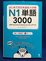 Japanese Language Test Text Book 3000 Essential Vocabulary for the JLPT N1 New