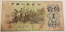 1962 China 1 Jiao (Yi Jiao) banknote, Chine
