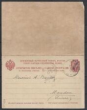 Russian Levant 1909 Error DoubleCard Salonique to Moudon Rare!