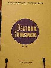 USSR  RUSSIAN NUMISMATIC CLUB.#3 1991 .NUMISMATIC VESTNIK Вестник нумизмата 1991