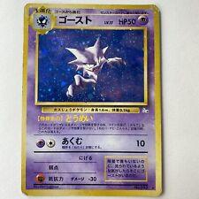 HAUNTER #93 - FOSSIL JAPANESE HOLO RARE POKEMON CARD