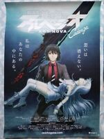 JAPAN Arpeggio of Blue Steel -ARS NOVA- DC & Cadenza Official Promo Poster 28x20