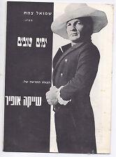 Shaike OPHIR ,YAMIM TOVIM, A PROGRAM, 1968