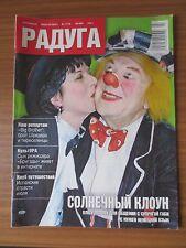 RADUGA Russ. Zeitschrift &Freizeitmagazin русский журнал +Радуга +07/2004 (110)