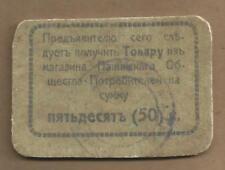 RUSSIA/PASHIA 50 KOPEEK R-17291 FINE VERY RARE!!!