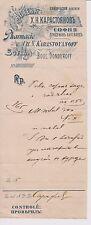 Bulgaria Medical Prescription of 1902 Art Deco