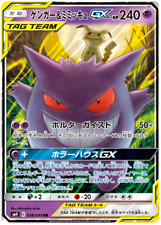 Pokemon Card Japanese - Gengar & Mimikyu GX RR TAG TEAM 038/095 SM9 - HOLO MINT