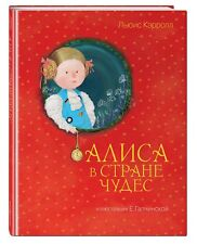 Russian Book Lewis Carroll Alice in Wonderland Deluxe Children Kids Gapchinskaya