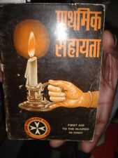 INDIA RARE - FIRST AID TO THE INJURED  ST. JOHN AMBULANCE  IN HINDI PAGES 279+62