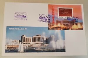 Korea 1998 Manyongdae 1v + S/S PERF IMPERF Architecture Fountains Set 4 FDCs