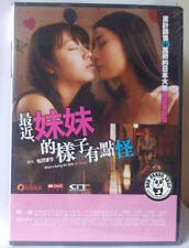 What's Going On With My Sister? REGION 3 DVD English Sub Japanese 最近,妹妹的樣子有點怪