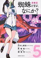 Kumo desuga, nanika? 1-5Vol set anime japanese manga [comic]