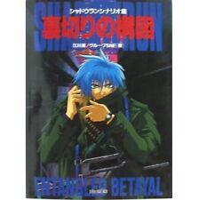 Uragiri no Kouzu Shadowrun Scenario Collection Book game book / RPG