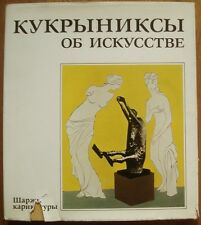 Kukryniksy about Art Russian Soviet caricature Album 1981 drawing graphic