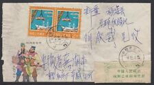 CHINA PRC, 1985. Official Seal, Wuhu -  Fuhai