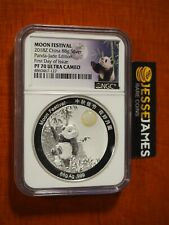 2018 Z 88G CHINA PROOF SILVER PANDA NGC PF70 MOON FESTIVAL JADE FIRST DAY ISSUE