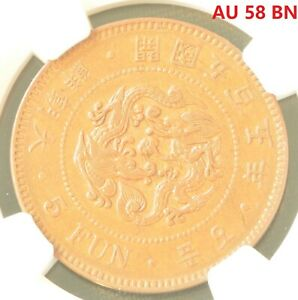 KK505 (1896) KOREA 5 FUN 3 CHARACTERS With Dot Copper Coin NGC AU 58 BN