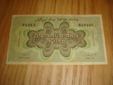 ISRAEL 250 Prutah Pruta High Grade Fractional NOTE 1952 Prefix GIMEL Banknote