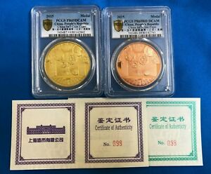 2015 1st Beijing Int'l Coin Expo Copper/Brass Medal Set PCGS PR69DCAM #98 of 100