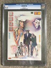 1985 JACKIE CHAN The Protector #10 CGC Graded RARE Hong Kong CHINESE Comic Book