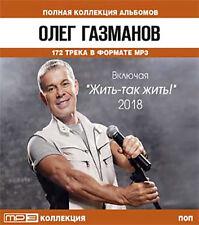 ОЛЕГ ГАЗМАНОВ полная коллекция альбомов, MP3 Gazmanov