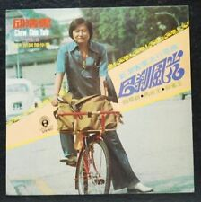 Chew Chin Yuin 邱清雲 Hong Kong Pop Song LP  ~