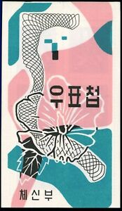 KOREA STAMP #255a Complete Booklet with 5 Panes(6 stamps),  $400 FRESH SUPERB