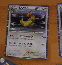 TCG POKEMON RARE JAPANESE CARD HOLO PRISM CARTE 058/066 HAXORUS BW2 JAPAN **